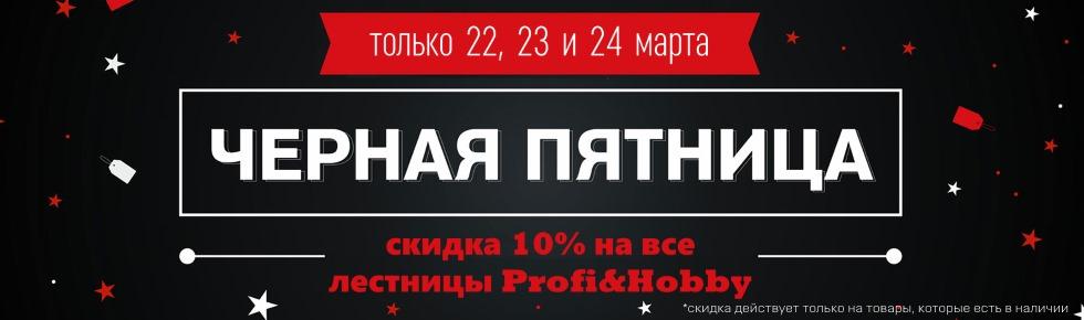 Чёрная пятница на все лестницы PH 10%.jpg